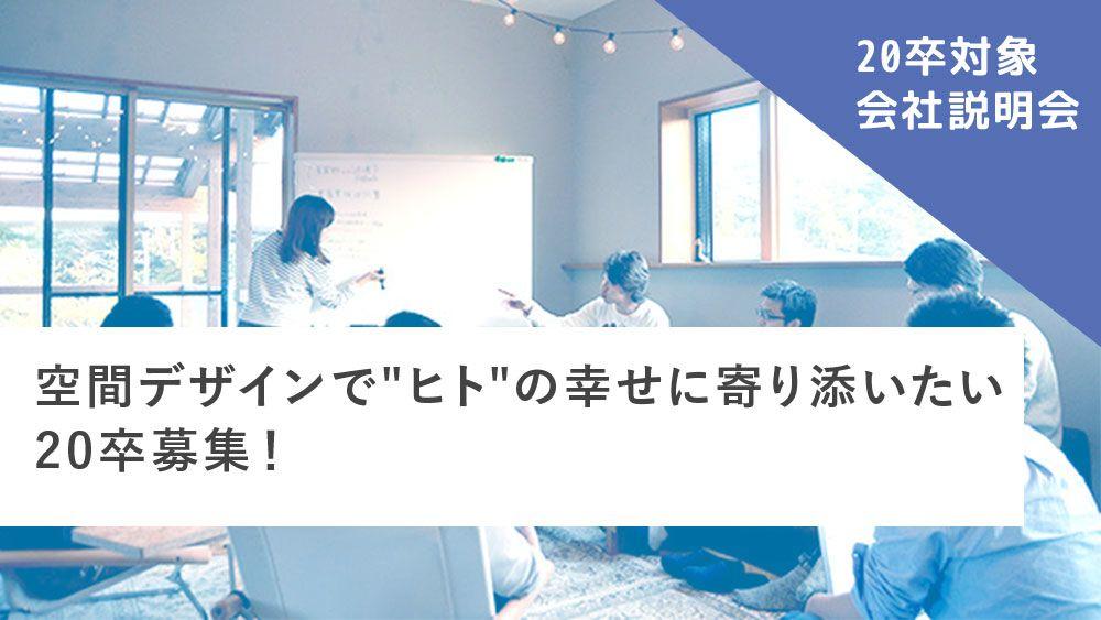 """空間デザインが組織課題の解決に!?""""ヒト""""の幸せに寄り添いたい20新卒募集"""