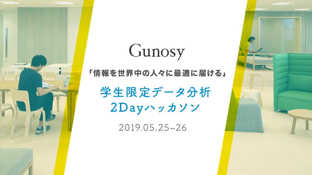 「情報を世界中の人々に最適に届ける」Gunosyで課題解決にチャレンジするデータ分析ハッカソン