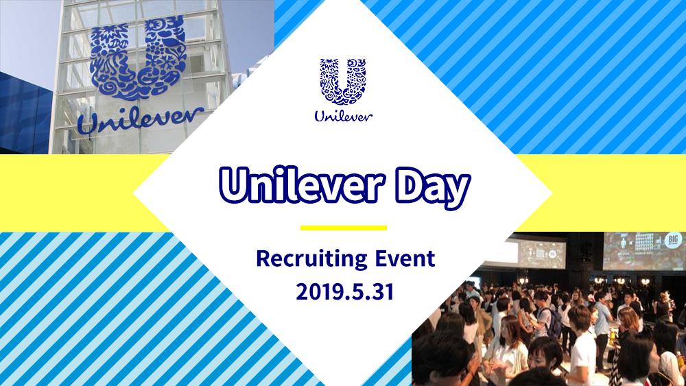 世界屈指の消費財メーカー、その仕事のすべてがここに!「Unilever Day」