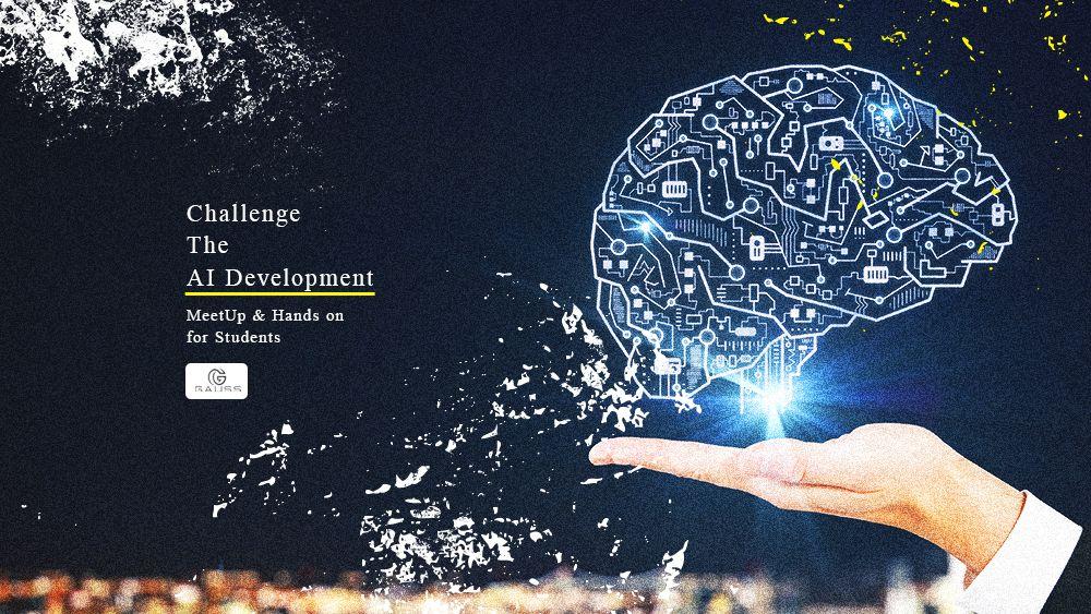 AI開発者のキャリアを学ぶMeetUp & 機械学習の知識がなくても参加できるAI開発ハンズオン