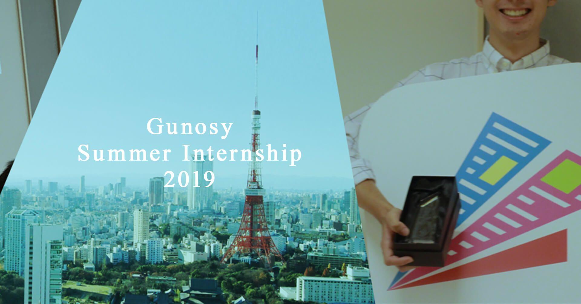 Gunosy Summer Internship 2019 開催!