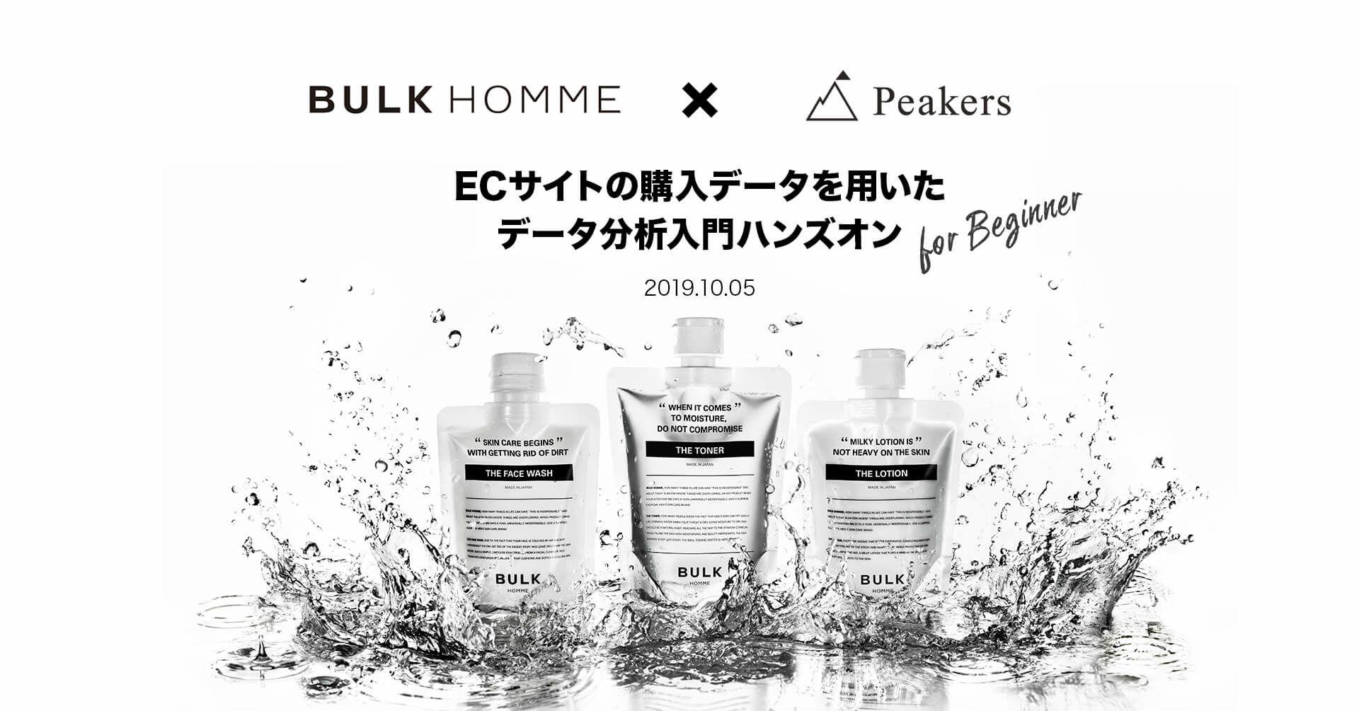 初心者・未経験者歓迎! Peakersデータ分析ハンズオン with BULK HOMME