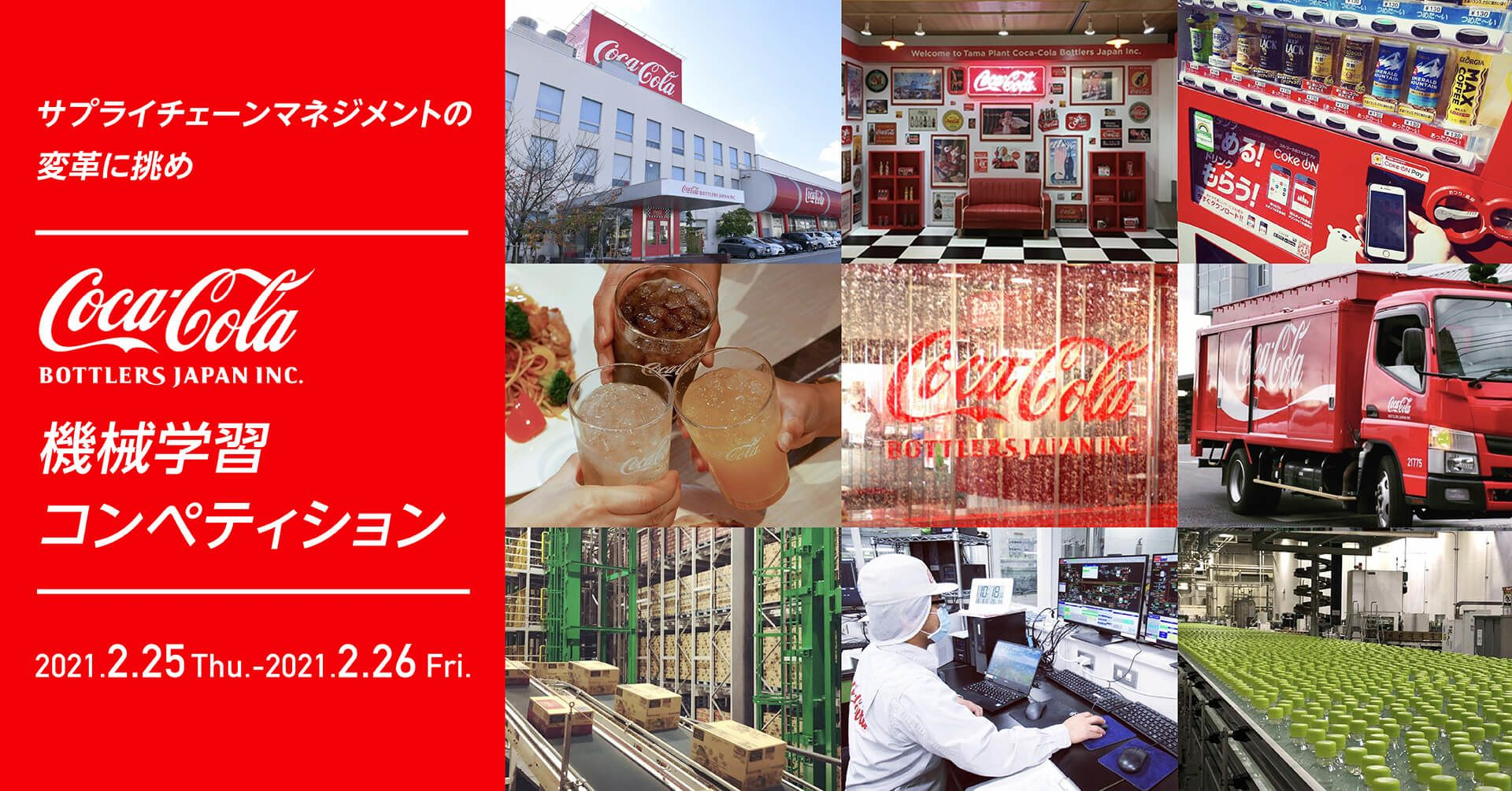 コカ・コーラ ボトラーズジャパンと学ぶ、サプライチェーンマネジメントを変革する機械学習コンペティション