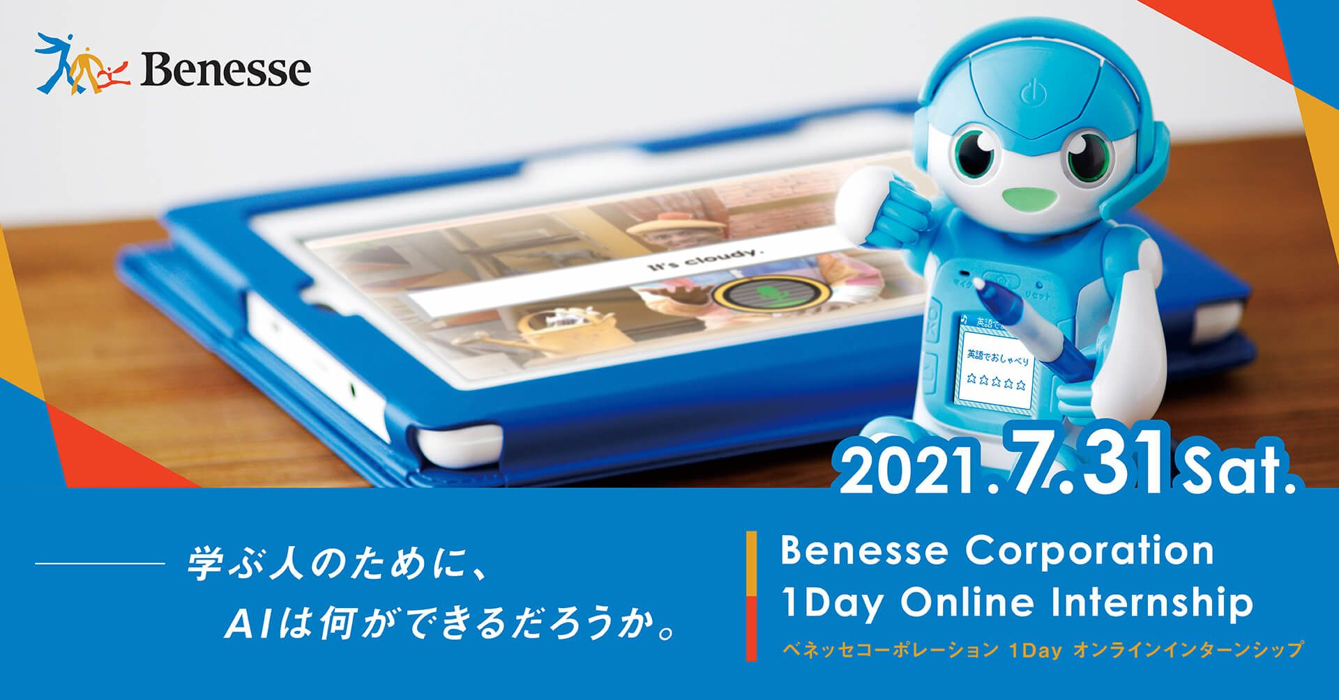【業界1位】ベネッセコーポレーション1Dayオンラインインターンシップ -ベネッセと考える教育×AI 2021-