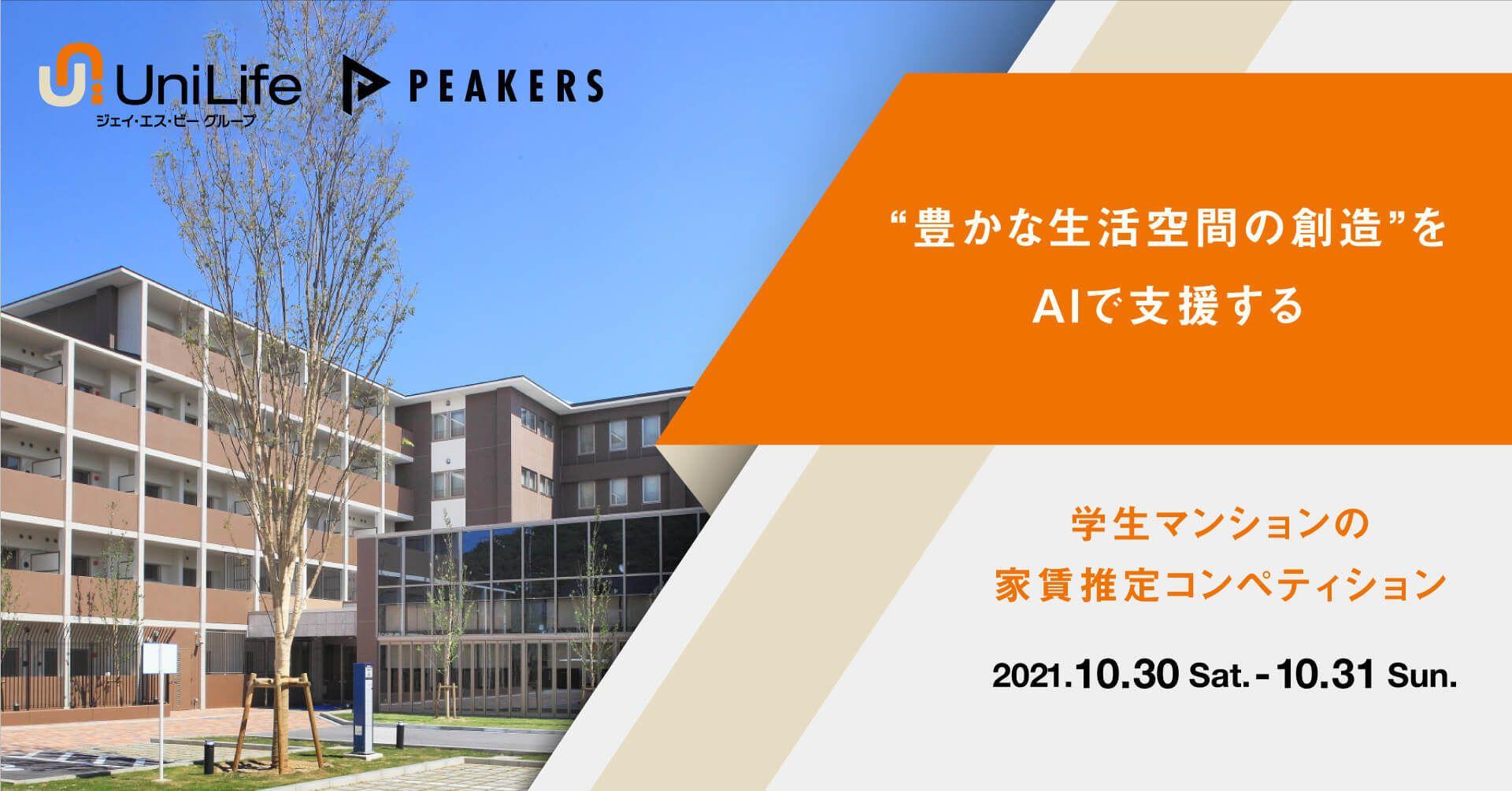 【スキルアップしたい方歓迎!】学生マンション業界トップ企業×Peakersオフライン2Dayコンペティション