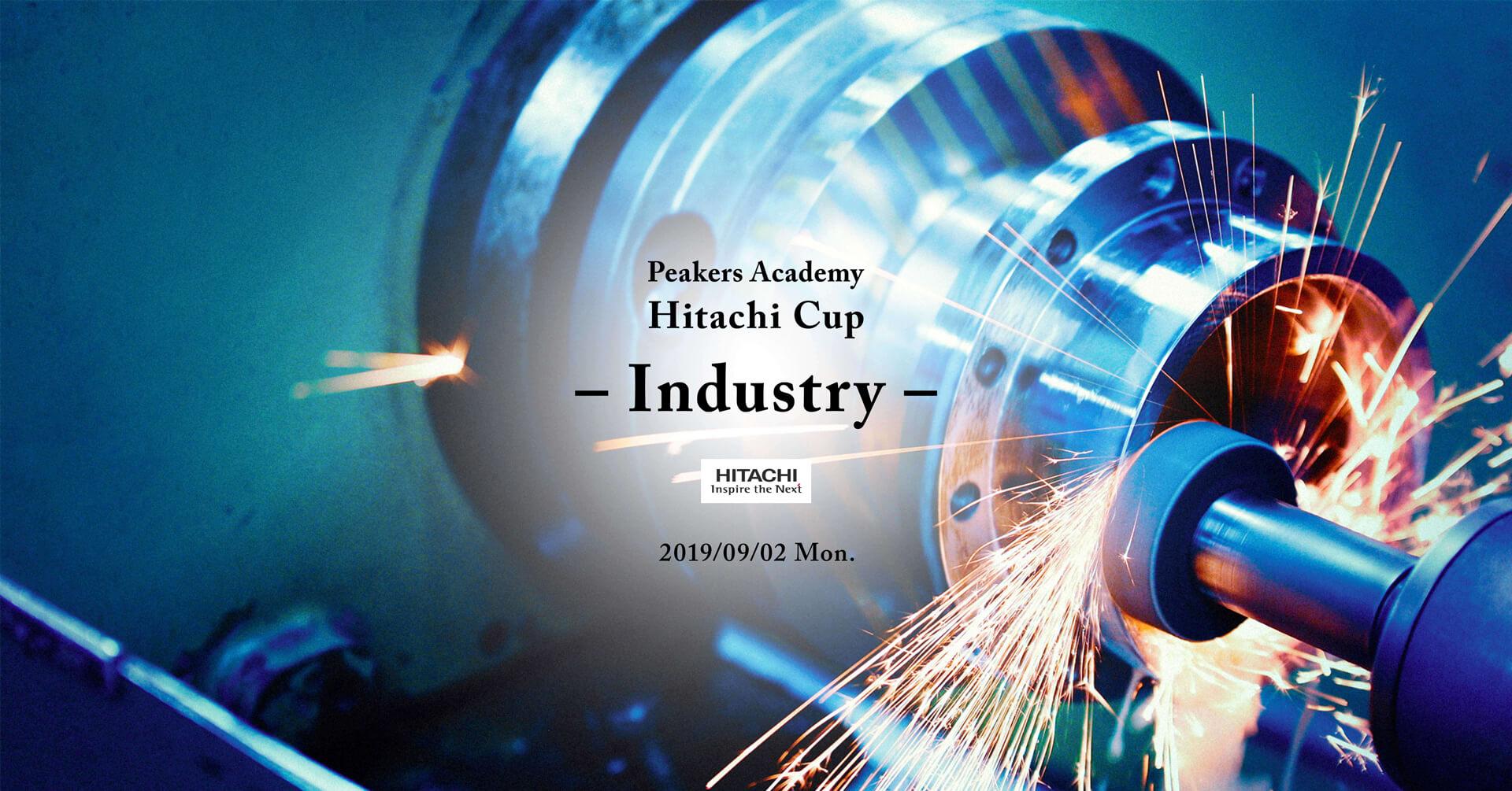 Peakers Hitachi Cup - 不良品検知コンペハッカソン