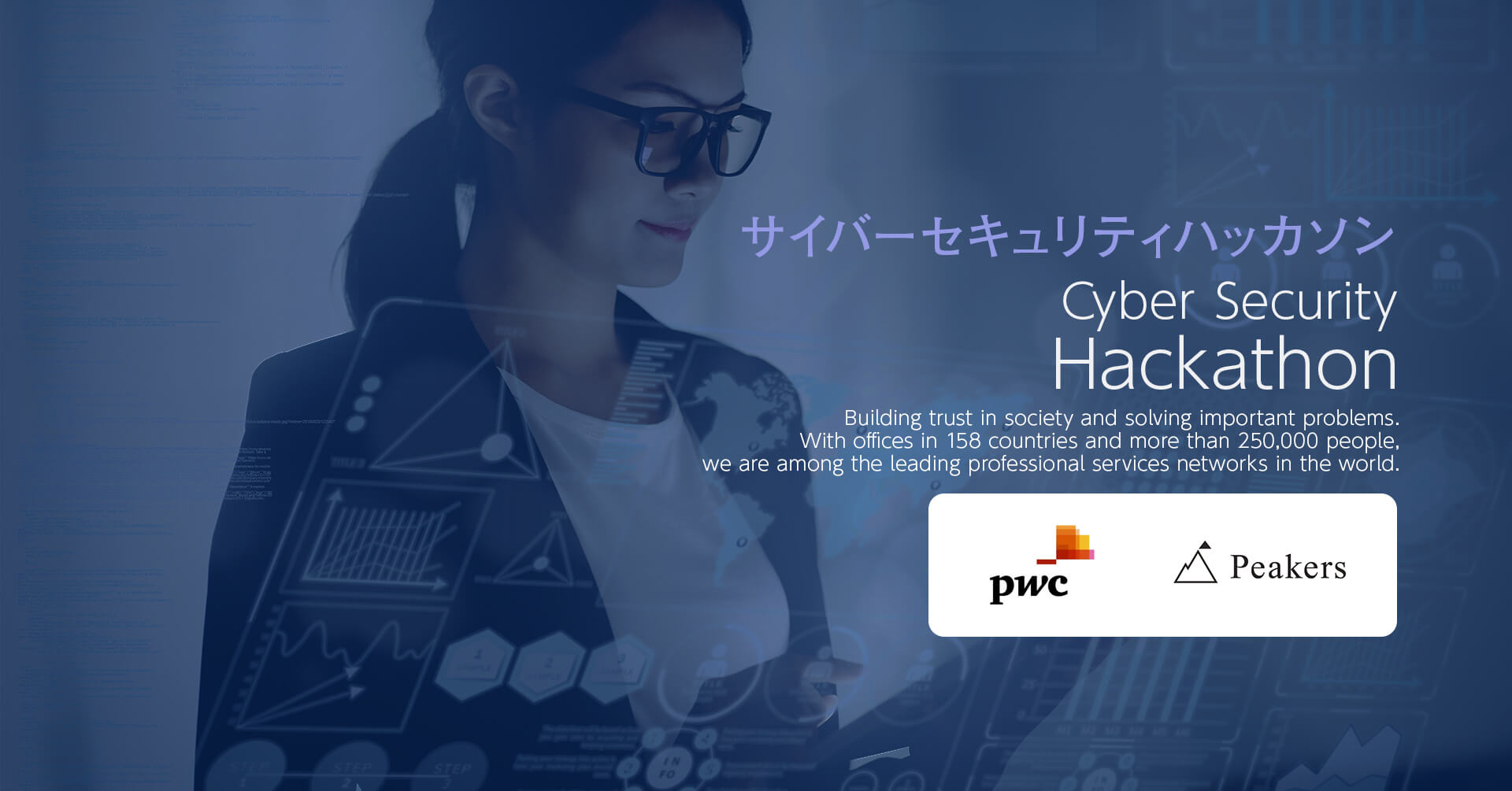 PwC's Cyber Security Hackathon ×Peakers