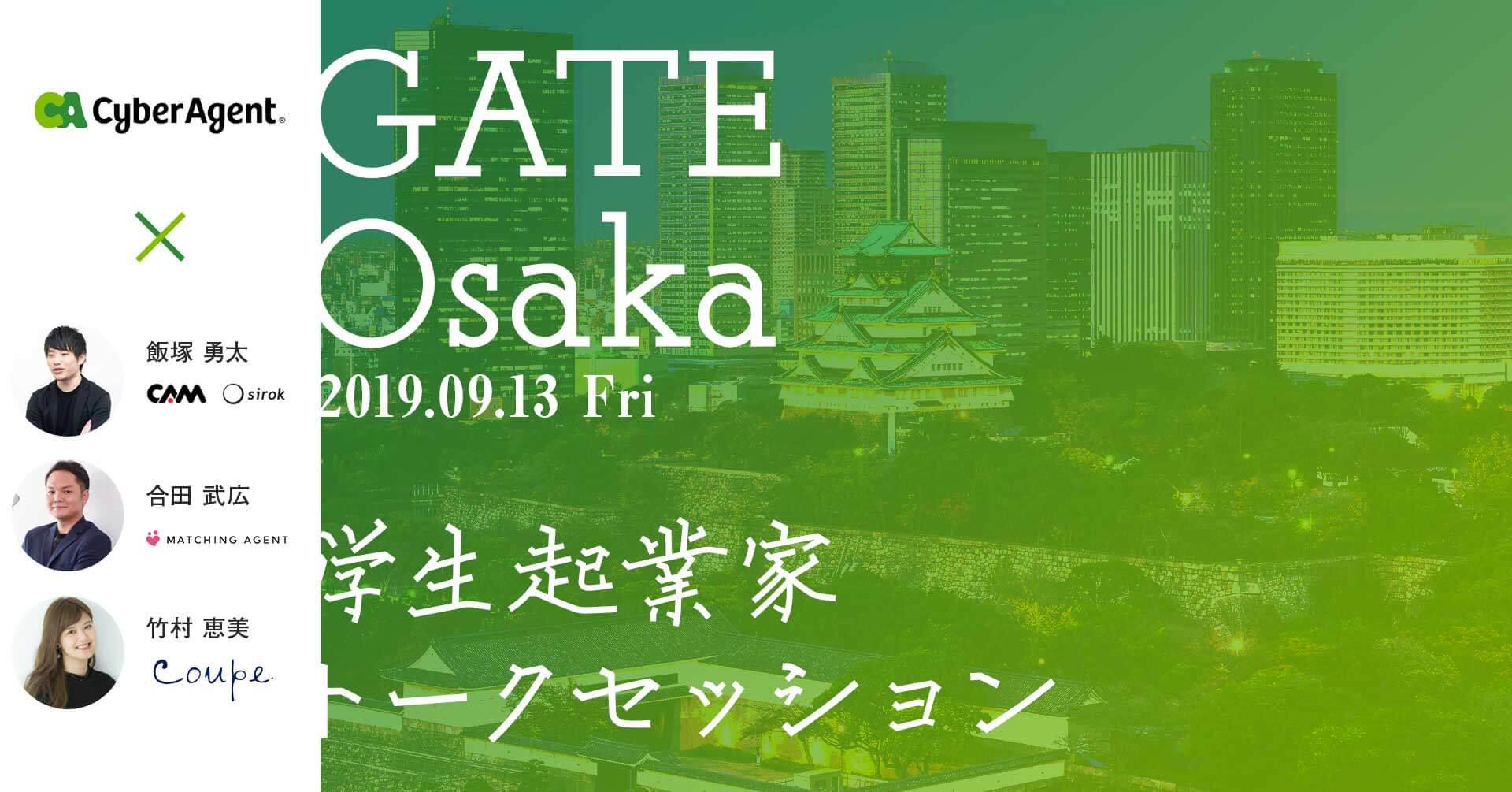 大阪開催 GATE 〜サイバーエージェント x 学生起業家トークセッション〜
