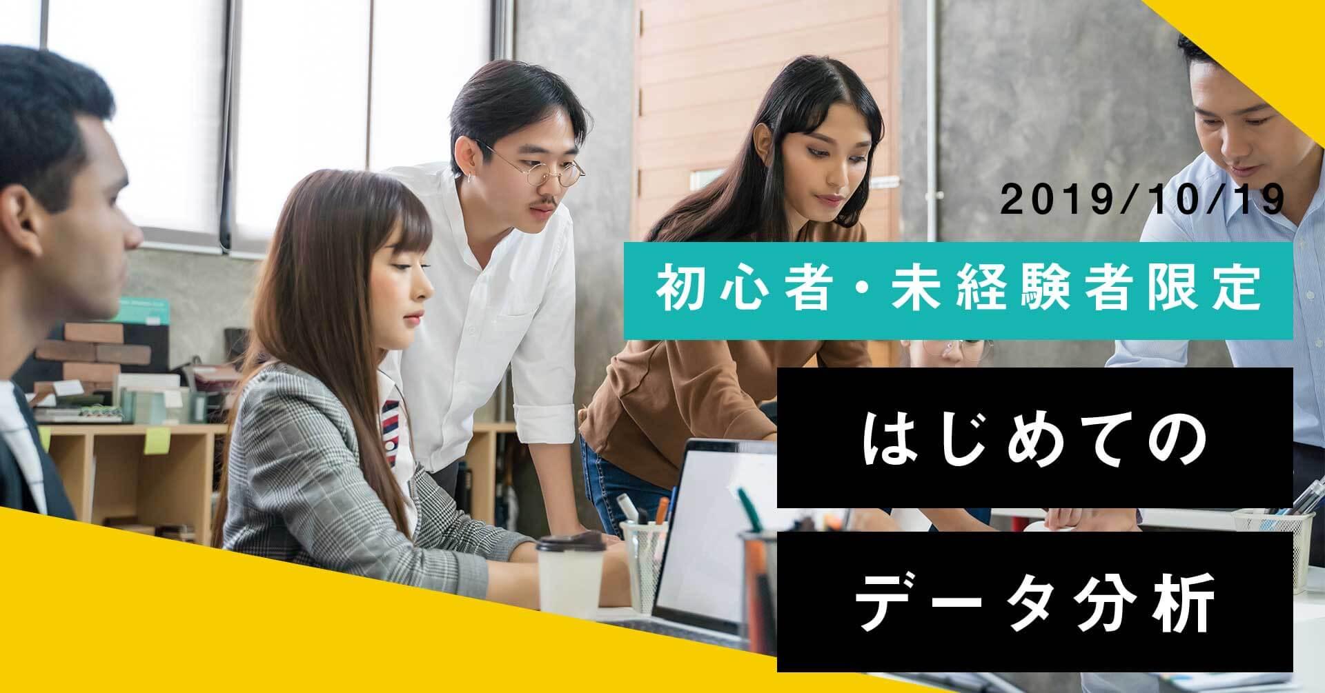 初心者、未経験者限定! 「AI人材」を目指す実践型ハンズオン開催!