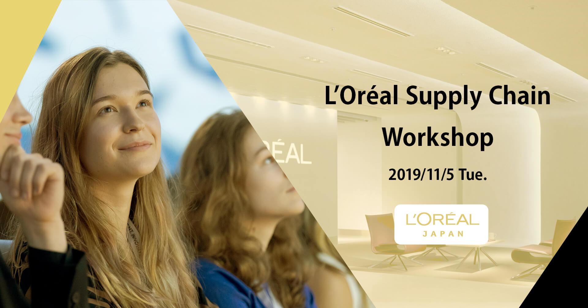Beauty Tech Companyと考える物流の未来  L'Oréal Supply Chain Workshop開催
