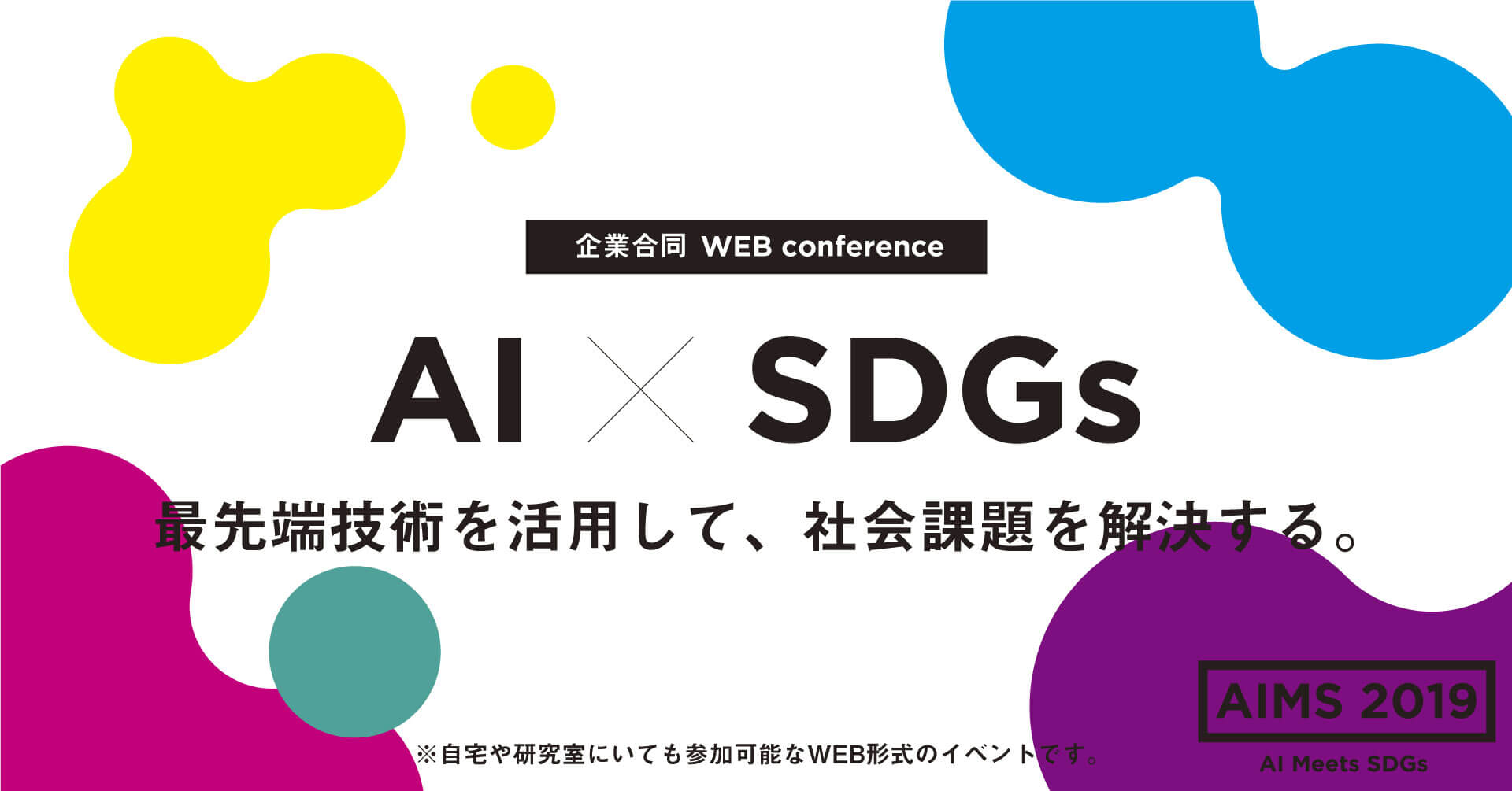 企業合同WEBカンファレンス AIMS2019 -AI meets SDGs-  「先端技術を活用して、社会課題を解決する」