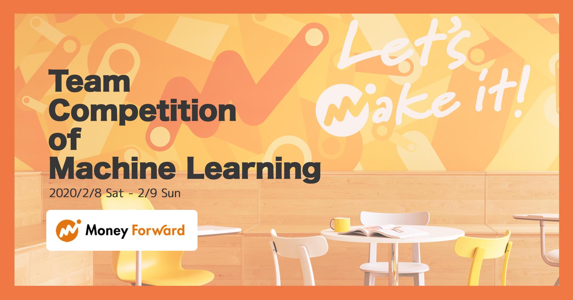 機械学習の力で「お金をもっと前へ」。900万ユーザー超え家計簿アプリのマネーフォワード主催・オフラインコンペティション!