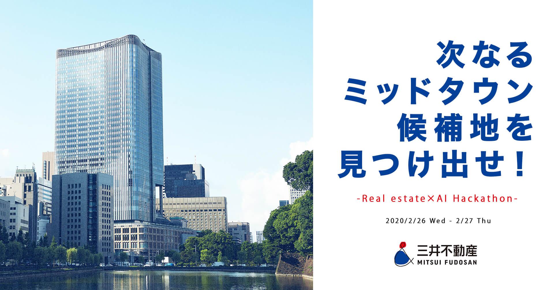 業界トップ企業が新たな風を起こす。三井不動産主催ハッカソン