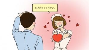 看護師の恋愛事情〜彼女にした時の大きなメリットとは?   看護師求人 ...