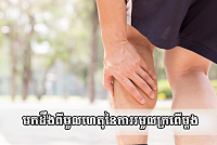 Common causes of leg cramps