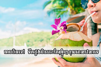 Drinking coconut juice should be the...