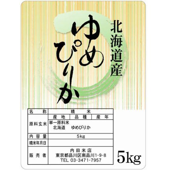北海道ゆめぴりか(無洗米) 5Kg