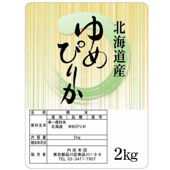 北海道ゆめぴりか(無洗米) 2Kg