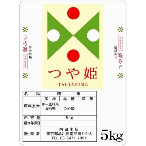 山形つや姫(無洗米) 5Kg
