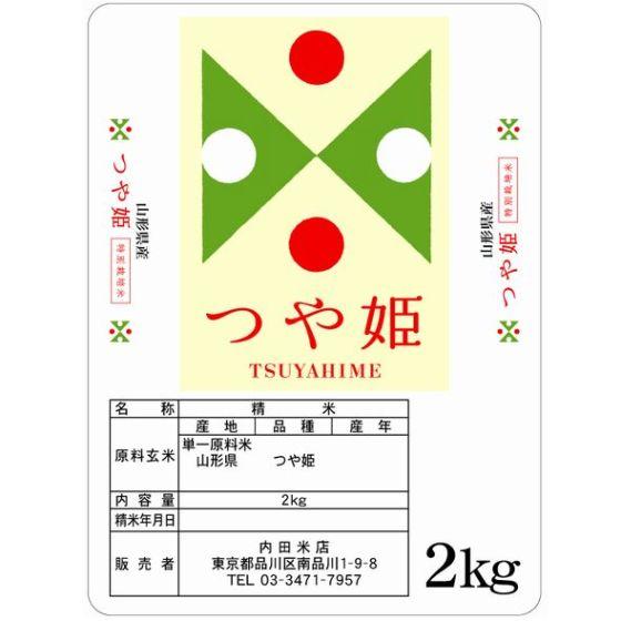山形つや姫(無洗米) 2Kg