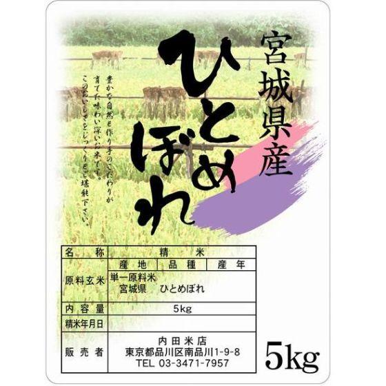 宮城ひとめぼれ(無洗米) 5Kg