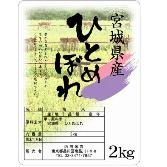 宮城ひとめぼれ(無洗米) 2Kg