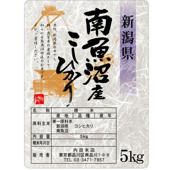 新潟南魚沼産コシヒカリ(通常精米) 5Kg