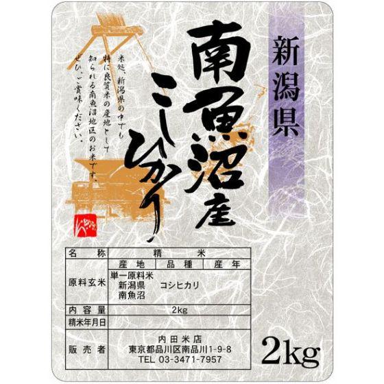 新潟南魚沼産コシヒカリ(無洗米) 2Kg