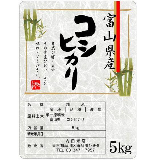 富山コシヒカリ(無洗米) 5Kg
