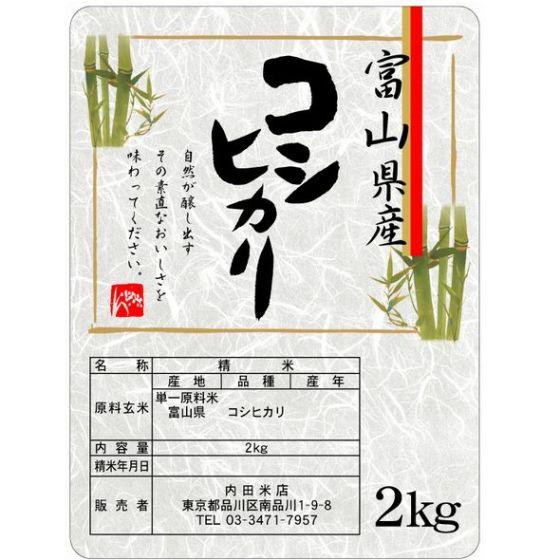 富山コシヒカリ(無洗米) 2Kg