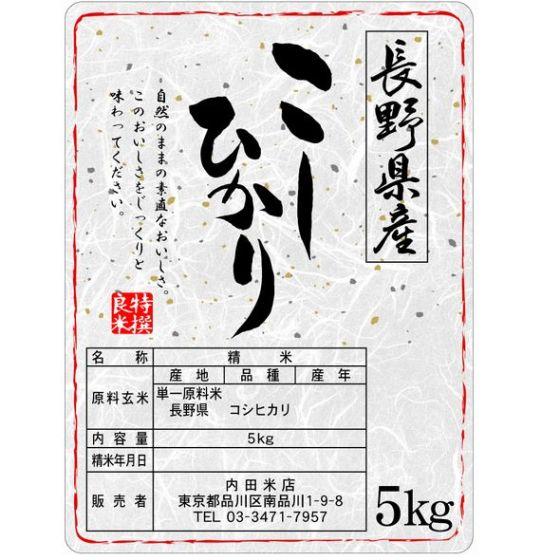 長野コシヒカリ(無洗米) 5Kg