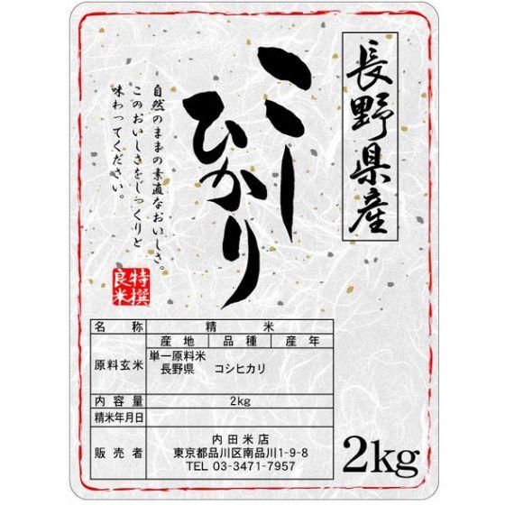 長野コシヒカリ(無洗米) 2Kg
