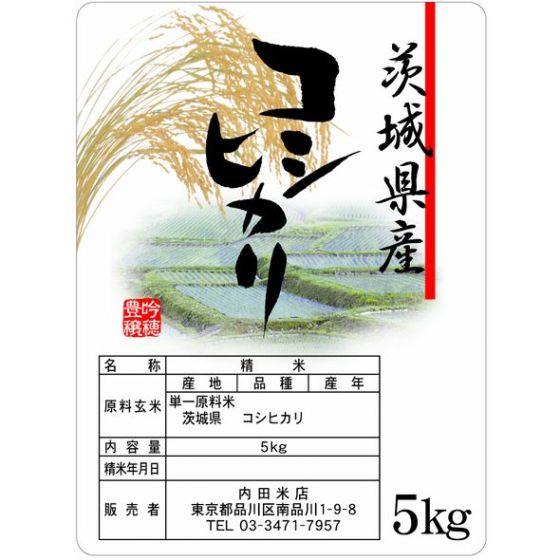 茨城コシヒカリ(無洗米) 5Kg