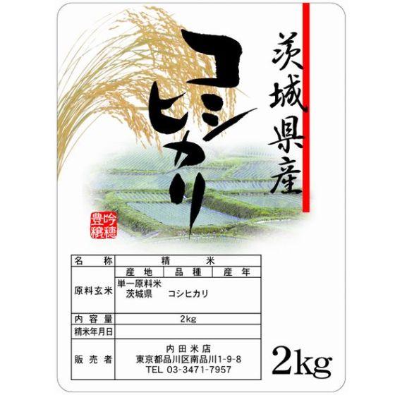 茨城コシヒカリ(無洗米) 2Kg