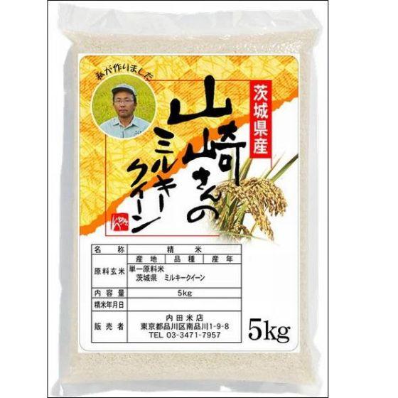 茨城山崎さんのミルキークイン(無洗米) 5Kg