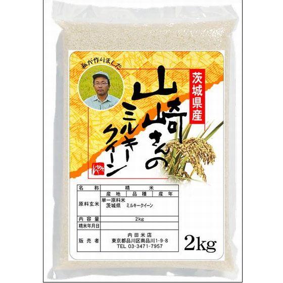茨城山崎さんのミルキークイン(無洗米) 2Kg