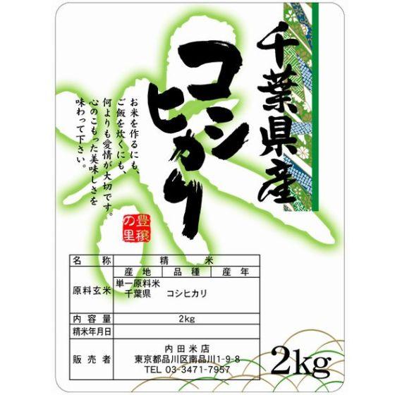 千葉多古産コシヒカリ(無洗米) 2Kg