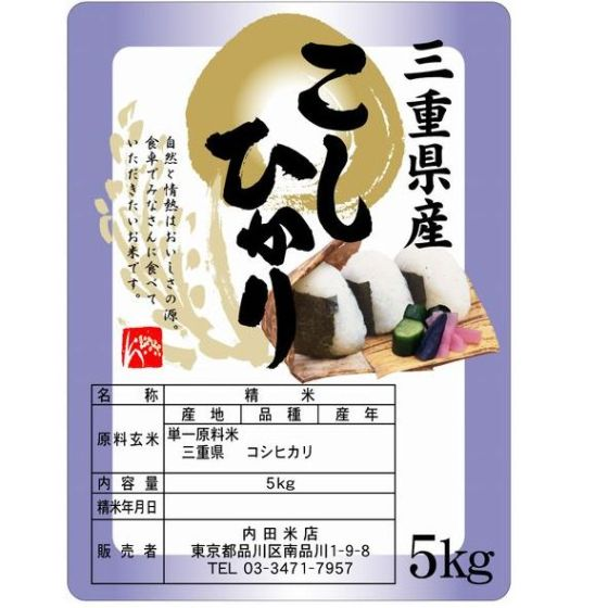 三重コシヒカリ(無洗米) 5Kg