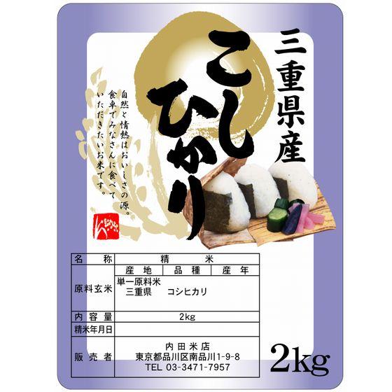三重コシヒカリ(無洗米) 2Kg