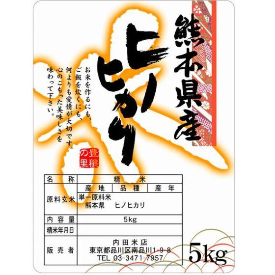 熊本ヒノヒカリ(無洗米) 5Kg
