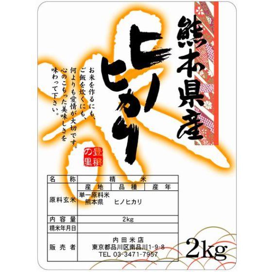 熊本ヒノヒカリ(無洗米) 2Kg