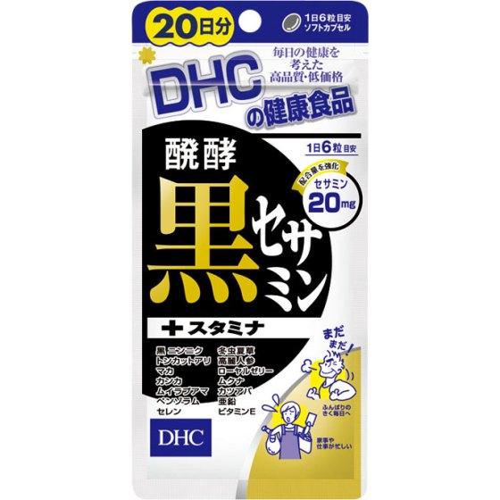 DHC 20日 醗酵黒セサミン+スタミナ 120粒