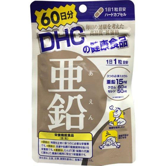 DHC 60日 亜鉛 60粒