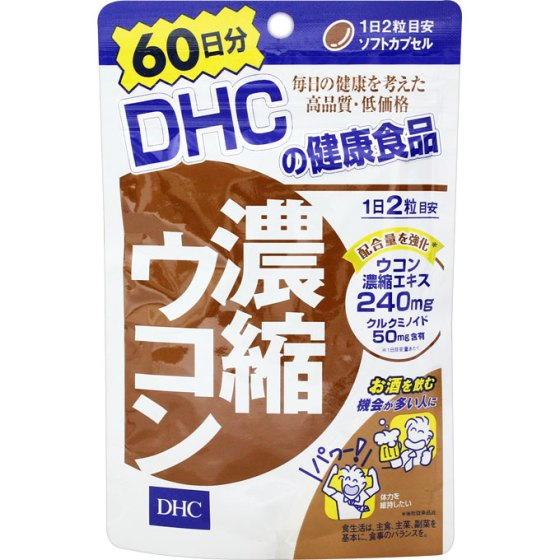 DHC 60日 濃縮ウコン 120粒