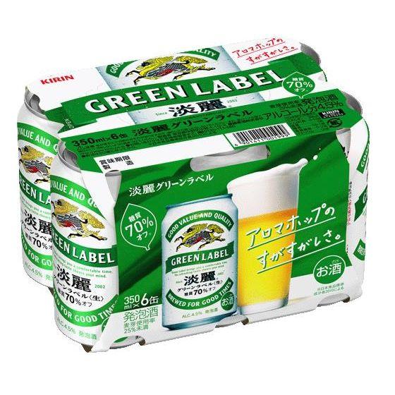 キリン 淡麗グリーンラベル 350x6缶