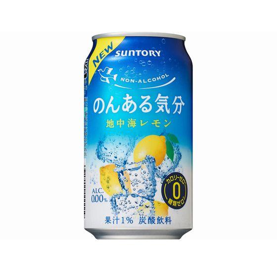 サントリー のんある気分 地中海レモン 350缶