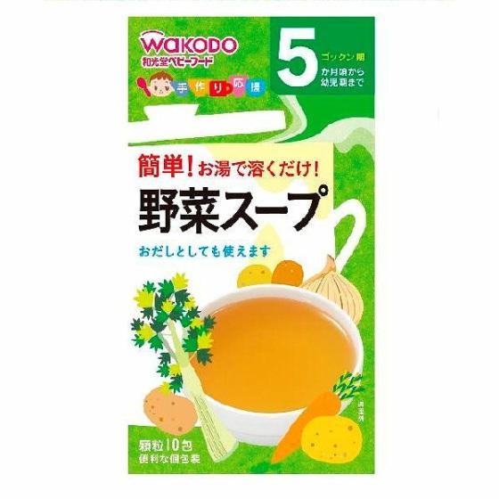 【5ヶ月頃~】 和光堂 野菜スープ 2.3g×10