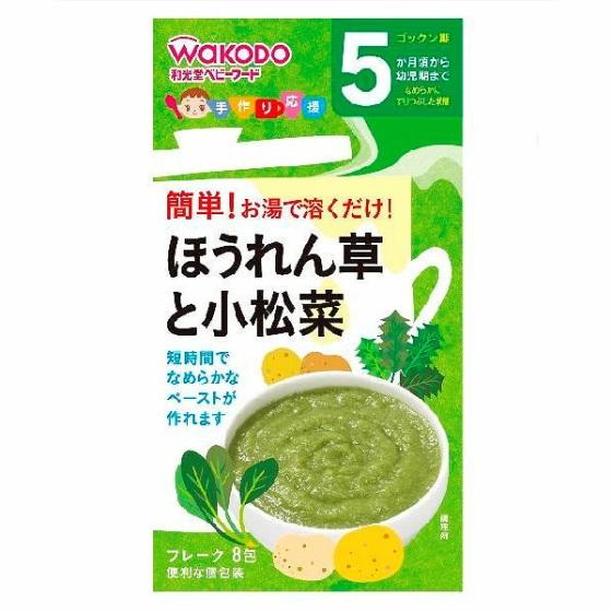 【5ヶ月頃~】 和光堂 ほうれん草と小松菜 2.0g×8