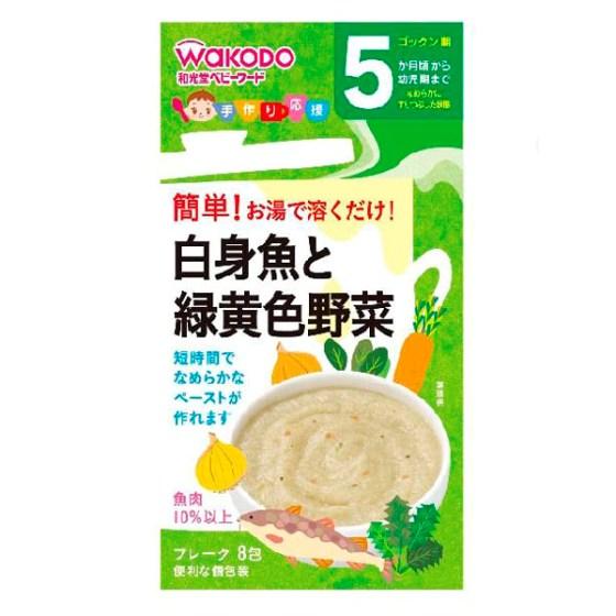 【5ヶ月頃~】 和光堂 白身魚と緑黄色野菜 2.3g×8