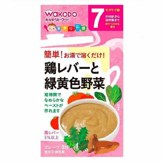 【7ヶ月頃~】 和光堂 鶏レバーと緑黄色野菜  2.3g×8